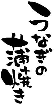 """刷字母""""烤鰻魚"""""""