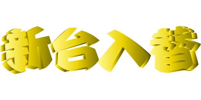 Shinbun change logo 03