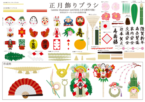【Revised Edition 2】 Brush Series New Year Ornament