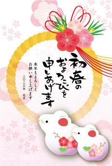 New Year card 10
