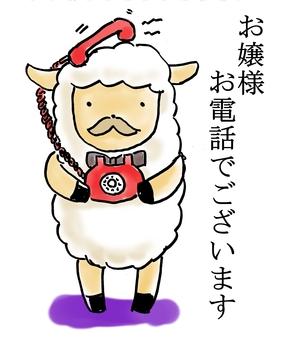 Sheep Butler 4