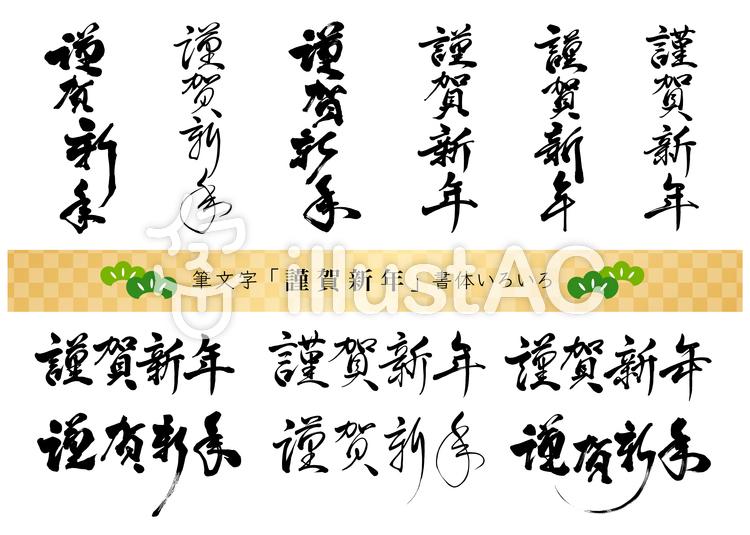 筆文字 謹賀新年 書体いろいろイラスト No 1173721無料