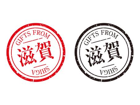 Shiga stamp gift label red black