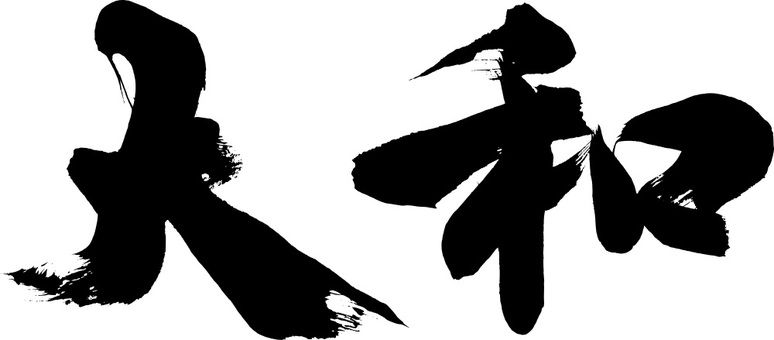 "Brush character ""Yamato"" 