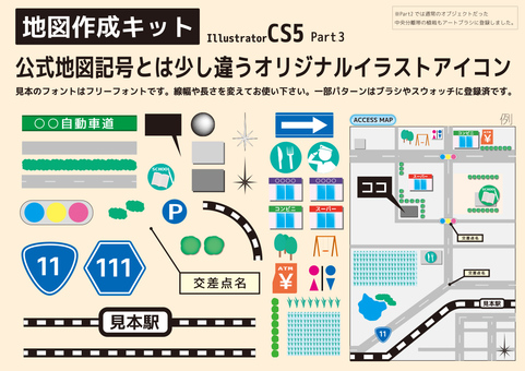Map creation kit Part.3 【CS5】