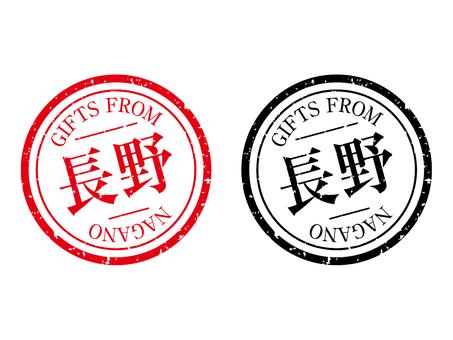 Nagano stamp gift label red black