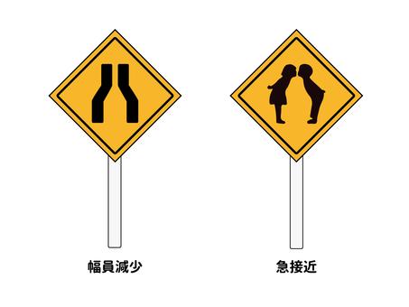 標識/急接近