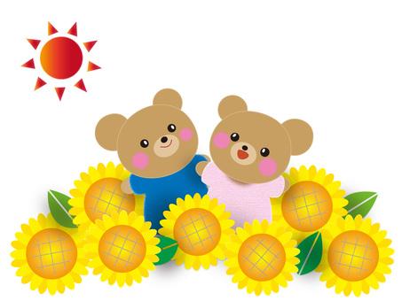 해바라기와 곰