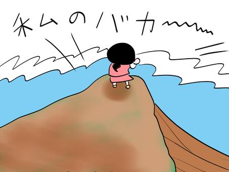 Shout at the sea