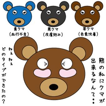 Bears are serious too