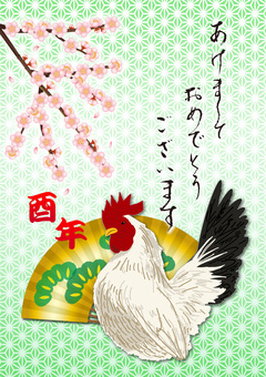 Rooster year, Happy New Year