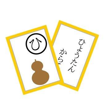 Karuta (yellow)