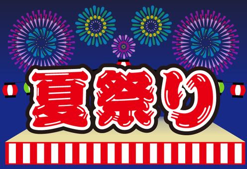 Summer festival · image