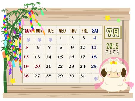 2015 calendar July
