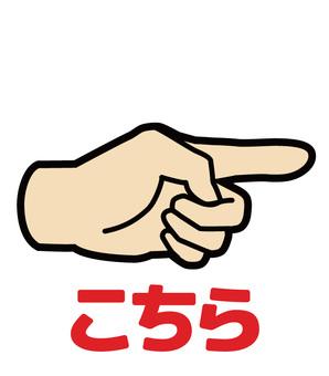 손 · 손가락 · 여기 2