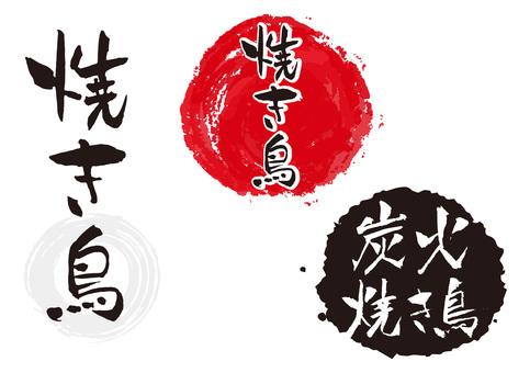 Yakitori brush character 1