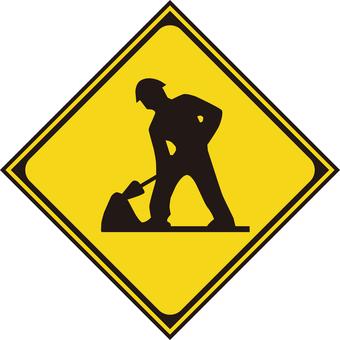道路施工正在進行中