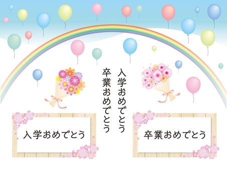 Balloon and rainbow congratulations