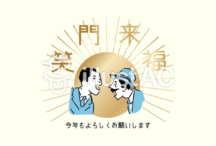 キネマ調笑門来福青横イラスト No 1314561無料イラスト