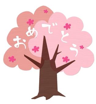 벚꽃의 키 축하