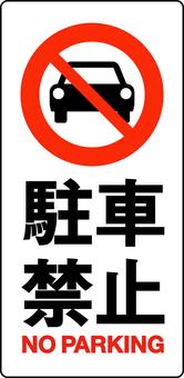 주차 금지 사인