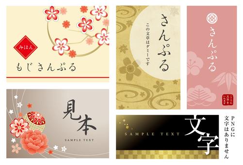 Hanbari Japanese Style Card