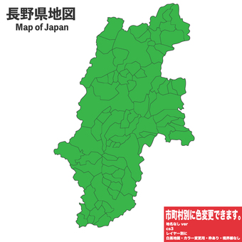 Nagano Prefecture No place name