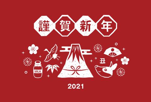 年賀状2021-03 丑・牛 はんこ風イラスト - No: 2180567/無料イラストなら「イラストAC」