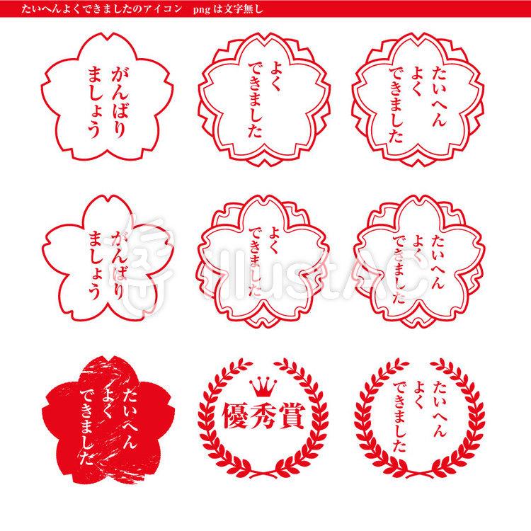 たいへんよくできました桜アイコンイラスト No 775637無料