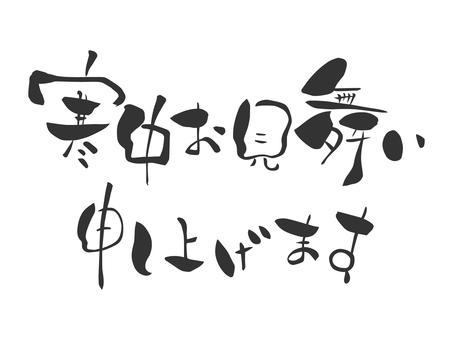 Brush character - cold visitation horizontal writing