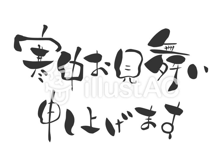 筆文字-寒中見舞い 横書きのイラスト