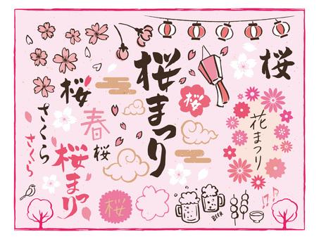 お花見・桜まつり