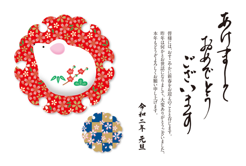 New Year's card (child) -4