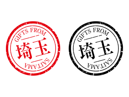 Saitama stamp gift label red black