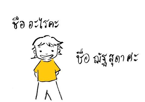 Greeting in Thai 2