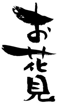 "Brush character ""Ohanami"" vertical"