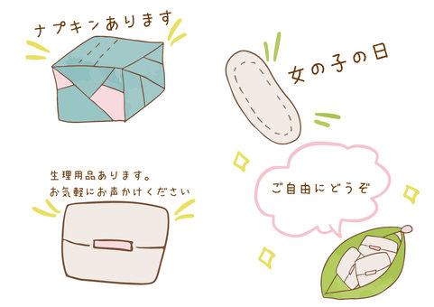 Set of sanitary items pop