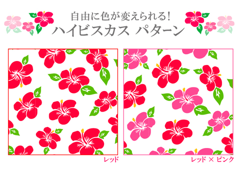 Tropical hibiscus pattern
