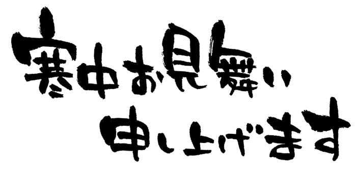 "Brush character ""I will show you how I feel in the cold"" horizontal writing"
