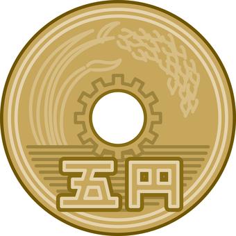 Coin 5 yen coin