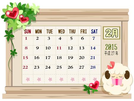 2015 calendar February