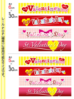 Shelf band · rail pop _ valentine B