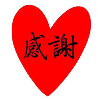 """Handwritten brush letter """"thank you"""" (side) heart black letter"""