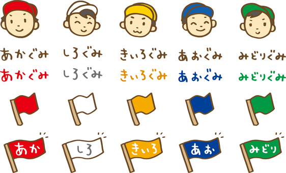 運動会(5色組)
