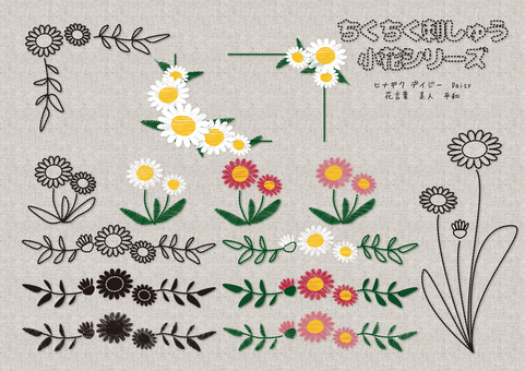 Embroidery floret - daisies - set