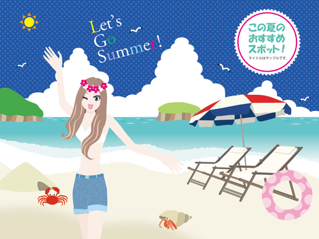 Lets go Summer【1】