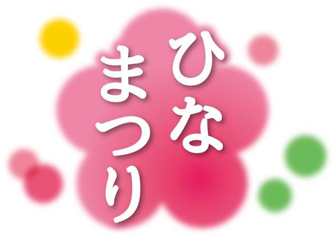 Hinamatsuri title character