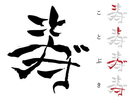 【年賀状】ひらがな漢字ことぶき寿1