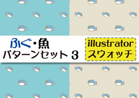 Fugu, fish pattern set 03