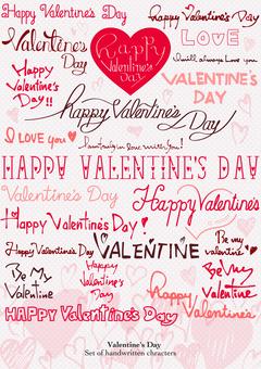 手書きバレンタイン文字セット